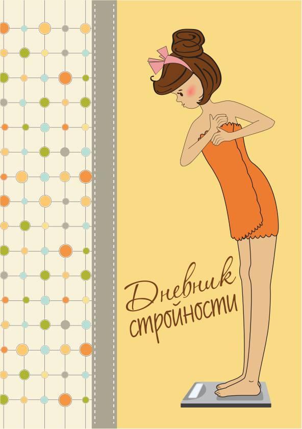 Дневника похудения картинки